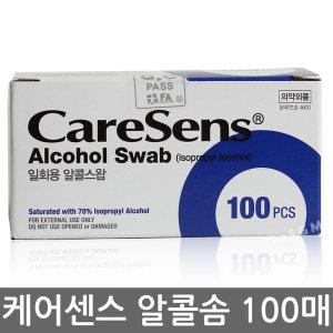 케어센스 알콜스왑 100매 이올스왑 알콜솜 개별포장