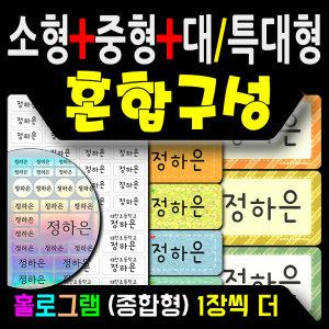 혼합구성/방수네임스티커/이름스티커/총5장 가성비짱