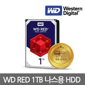 {공식대리점} WD 1TB WD10EFRX RED NAS 서버 ES