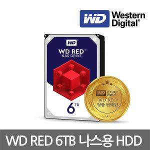 {공식대리점} WD 6TB WD60EFRX RED NAS 서버 ES