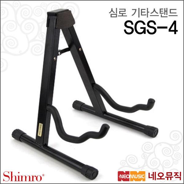 [심로] 심로 기타스탠드 Shimro SGS-4 / SGS4 모든기타사용