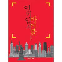 연기입시 바이블  연극과인간   강현준