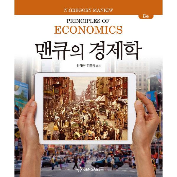 맨큐의 경제학  8판   한티미디어   N.Gregory Mankiw