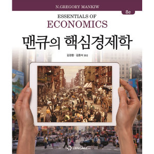 맨큐의 핵심경제학  8판   한티미디어   N.Gregory Mankiw