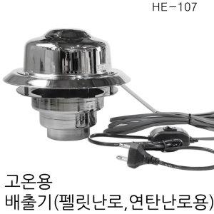 HE-107/고온용/가스/배출기/펠릿난로/화목난로/흡출기