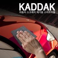 카딱 스마트타올 자동차 스크레치 흠집제거 컴파운드