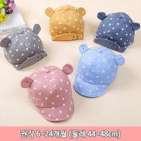 유아 아기 모자 캡모자 썬햇 베이비캡 땡땡이 와이어캡