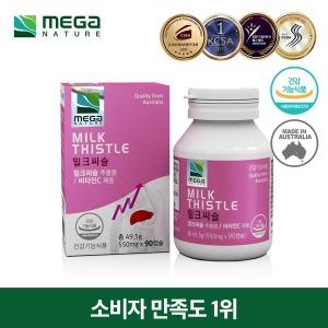 호주건강식품 밀크씨슬 간영양제 3개월분