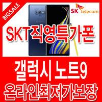 SK직영특가폰/갤럭시노트9/당일발송/최고혜택제공