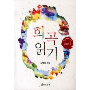 희곡읽기 1 - 국내편  연극과인간   오영미