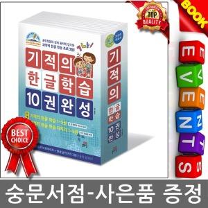 길벗스쿨 - 기적의 한글학습 10권완성 세트 NO:11800 7.5 한글교육 유아한글 어린이한글