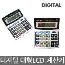 사무용계산기/전자계산기/탁상용계산기/계산기/DT-522