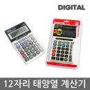 사무용계산기/전자계산기/탁상용계산기/계산기/DT-530