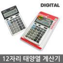 사무용계산기/전자계산기/탁상용계산기/계산기/DT-533