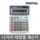 사무용계산기/전자계산기/탁상용계산기/계산기/DT-826