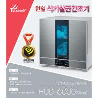 우리집 건강지킴이 살균 식기건조기 HUD-6000 열풍건조