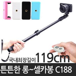 스마트 거치홀더/FG-88/스마트폰/셀카봉/카메라 호환
