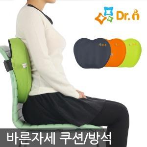 특가할인 바른자세 닥터아이 등쿠션/힙방석 허리쿠션