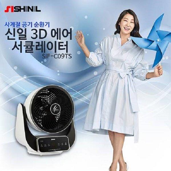 SIF-B10TS/신일/써큘레이터/공기순환기/선풍기/리모컨