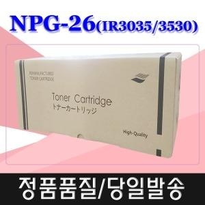 캐논 NPG-26 재생토너 IR3035/3045/3235/3245/3530