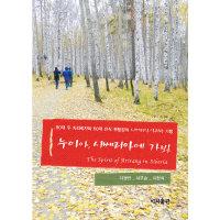 누이야 시베리아에 가봐  이지출판   이정면  서무송  이창식  90대 두 지리학자와