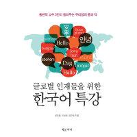 글로벌 인재들을 위한 한국어 특강  황소자리   성초림  이상원  김진숙