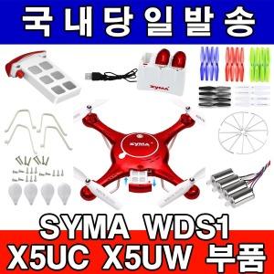SYMA X5UW X5UW-D WDS1 드론배터리 정품부품 모터