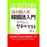 중국인을 위한 한국어 첫걸음  매월당   김영진