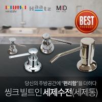 한샘/하츠/미드/주방 세제수전/세제 디스펜서/세제통