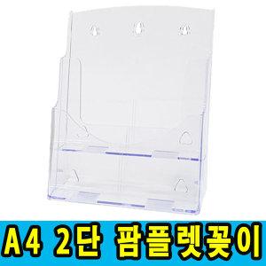 A4 2단 팜플렛 꽂이 메모꽂이 전단지 거치대 책상정리