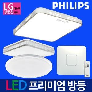 국산 LED방등 LED거실등 LED조명 거실등 방등