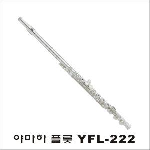 야마하 플룻 YAMAHA Flute YFL-212 / YFL212 한국정품