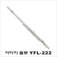 야마하 플룻 YFL222 사은품증정 야마하공식대리점