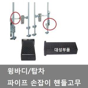 대성부품/윙바디 손잡이 고무/핸들/파이프/탑차/트럭