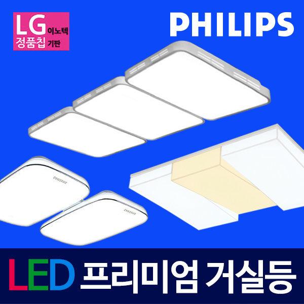 국산 LED거실등 LED방등 LED조명 LED등 모듈 등기구