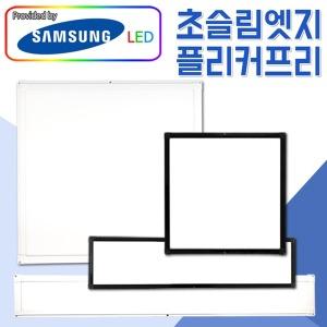 플리커프리 초슬림엣지 LED평판등 LED면조명 LED방등