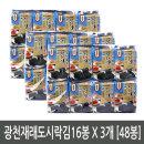 재래도시락김 16봉x 3개 총48봉 /전장김/식탁김