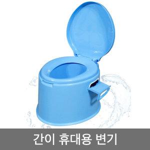 초특가-변기/양변기/이동식/간이/화장실/휴대/좌변기