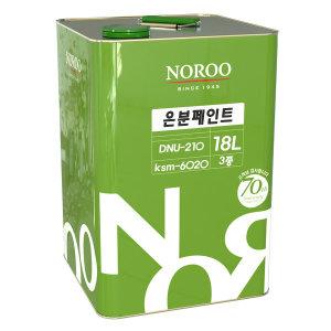노루페인트 철재용 알루미늄 은분페인트 18L 유광