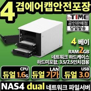 NAS4dual 나스 4베이 기가 네트워크 하드 외장 케이스