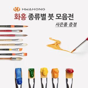 화홍 용도별 붓모음전/수채/아크릴/세필/빽붓+사은품