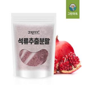 석류 추출분말 300g 함량 100%