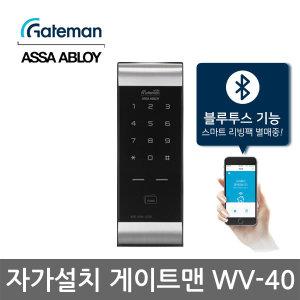 (빠른배송) 게이트맨 디지털 도어락 WV-40/카드키4개