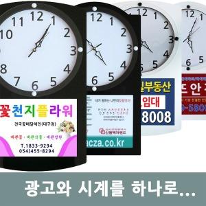 홍보용시계/광고시계/무소음시계/아크릴광고시계