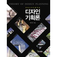 디자인 기획론  지구문화   한석우