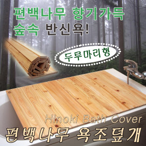두루마리형 편백나무 욕조덮개/반신욕덮개(폭70cm 길이선택)