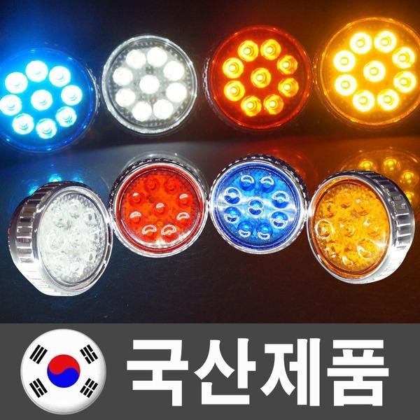 화물차 LED 안개등 써치등 후진등 램프 차폭등 작업등