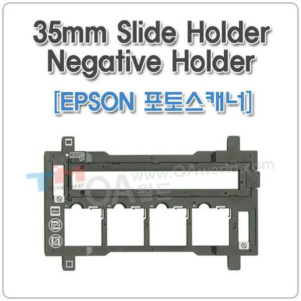 EPSON 포토스캐너 (필름홀더) V330  V350  V370