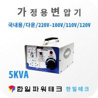 가정용/5k/변압기/다운/승압/110v/220v/한일/트랜스