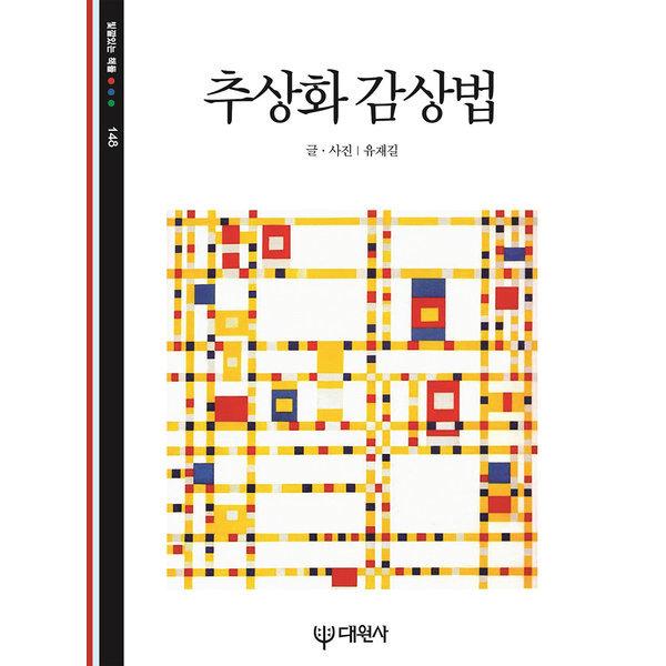 추상화 감상법 -빛깔있는책들 148  대원사   편집부